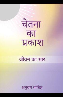 Chetna ka Prakash