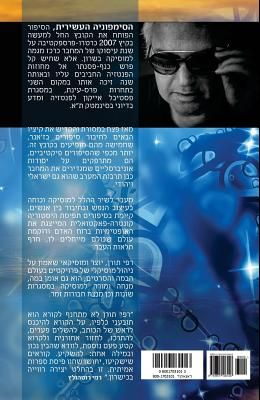 Hebrew Books: 10th Sympony