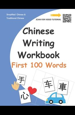 Chinese Writing Workbook: First 100 Words