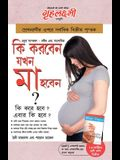 What To Expect When You are Expecting in Bengali (কি করবেন যখন মা হ&#247