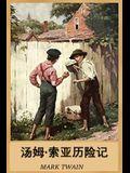 汤姆-索亚历险记: The Adventures of Tom Sawyer, Chinese edition