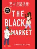 The Black Market: : 艺术收藏指南