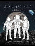 The Spacesuit Coloring Book (Arabic) - كتاب تلوين بدل الف&#1