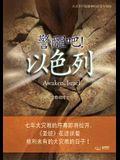 警醒吧! 以色列: Awaken, Israel (Simplified Chinese Edition)