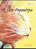 Η Γάτα-Θεραπεύτρια: Greek Edition of The Healer Cat