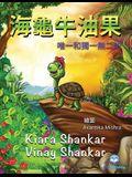 海龜牛油果: 唯一和獨一無二的 ( Avocado the Turtle - Traditional Chinese