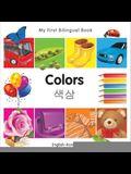 My First Bilingual Book-Colors (English-Korean)