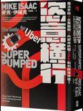 Super Pumped