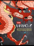 Ukiyo-e: A Japanese Woodblock Coloring Book: A Coloring Book for Adults & Teens with Japan Themes such as Samurai, Geishas, Dra