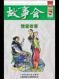 Qing AI Gu Shi