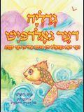Gedalia The Goldfish (Yiddish)