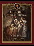 Skazki Perro - Сказки Шарля Перро в г&#108