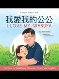 I love my grandpa (Bilingual Chinese with Pinyin and English - Traditional Chinese Version): A Dual Language Children's Book