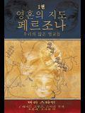 영혼의 지도 -Persona: 우리의 많은 얼굴들 [Map of the Soul: Persona - Kor