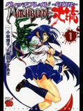 Witchblade Takeru Volume 1
