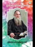 Uthkrishta Kathakal