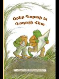 Days with Frog and Toad: Eastern Armenian Dialect