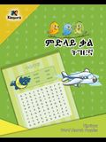 Tigrinya Word Search Puzzles- Children's Book