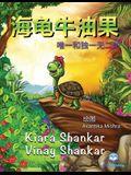 海龟牛油果: 唯一和独一无二的 (Avocado the Turtle - Simplified Chinese Ed