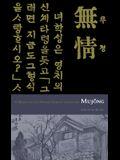 Mujong (the Heartless): Yi Kwang-Su and Modern Korean Literature