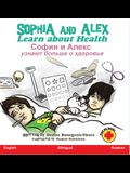 Sophia and Alex Learn about Health: София и Алекс узна&#1102