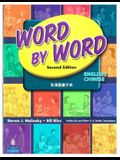 Word by Word English/Chinese Simplified (Domestic)