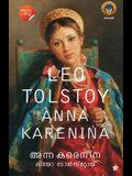 Anna Karenia