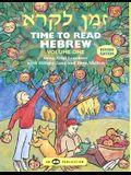 Z.Man Likro: Time to Read Hebrew, Vol 1