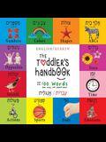 The Toddler's Handbook: Bilingual (English / Hebrew) (עְבְרִית / אָנְ&