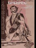 Armenian Songbook (Երգարան)
