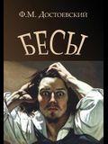 Demons - Besy (Russian Edition)