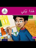 Arabic Club Readers: Pink Band: My House