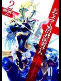 Monster Girl Doctor (Light Novel) Vol. 2