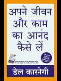 Apne Jeevan Aur Kam Ka Aanand Kaise Le (Hindi)