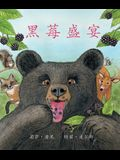 黑莓盛宴 (Blackberry Banquet) [chinese Edition]