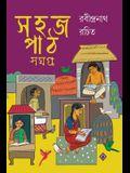 Sahaj Path Samagra