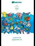 BABADADA, Persian Dari (in arabic script) - Odia (in odia script), visual dictionary (in arabic script) - visual dictionary (in odia script): Persian