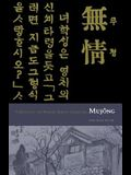 Mujong (the Heartless): Yi Kwang-Su and Modern Korean Literature