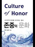 Culture of Honor (Korean)