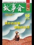 Gu Shi Hui 2013 Nian He Ding Ben 6