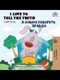 I Love to Tell the Truth (English Russian Bilingual Book)