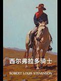 西尔弗拉多骑士: The Silverado Squatters, Chinese edition