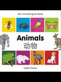My First Bilingual Book-Animals (English-Chinese)