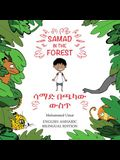 Samad in the Forest: English - Amharic Bilingual Edition
