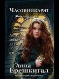Chasovnikaryat (Часовникът, Новела): Bulgarian Edition