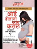 What To Expect When You are Expecting in Marathi (आई होताना काय कर&#2366