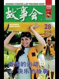 Gu Shi Hui 2008 Nian He Ding Ben 4