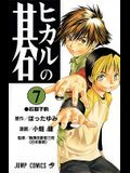Hikaru No Go, Volume 7: The Young Lions Tournament