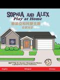 Sophia and Alex Play at Home: 蘇菲亞和阿歷克斯在家玩耍