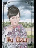 Mu Waun
